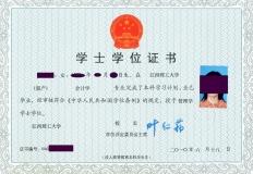 学士学位证-江西理工大学成教毕业