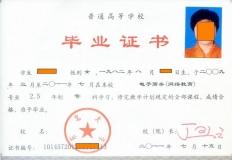东北大学网络教育毕业证