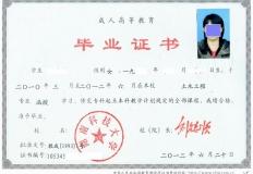 湖南科技大学专升本科毕业证