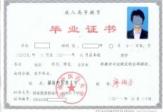 湖南中医药大学专升本科毕业证样本