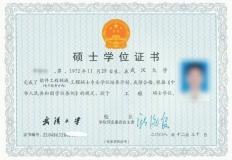 武汉大学硕士学位证样本