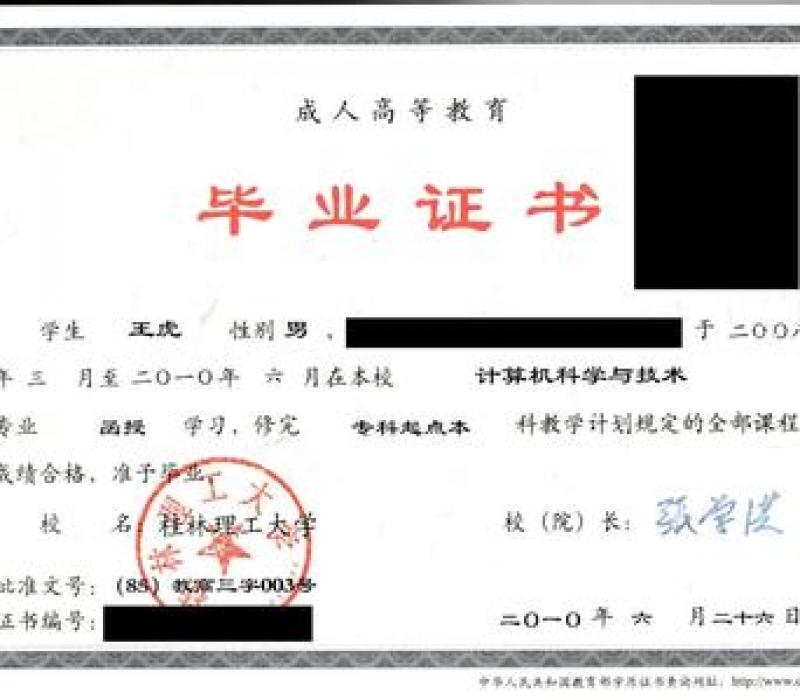 桂林理工大学毕业证