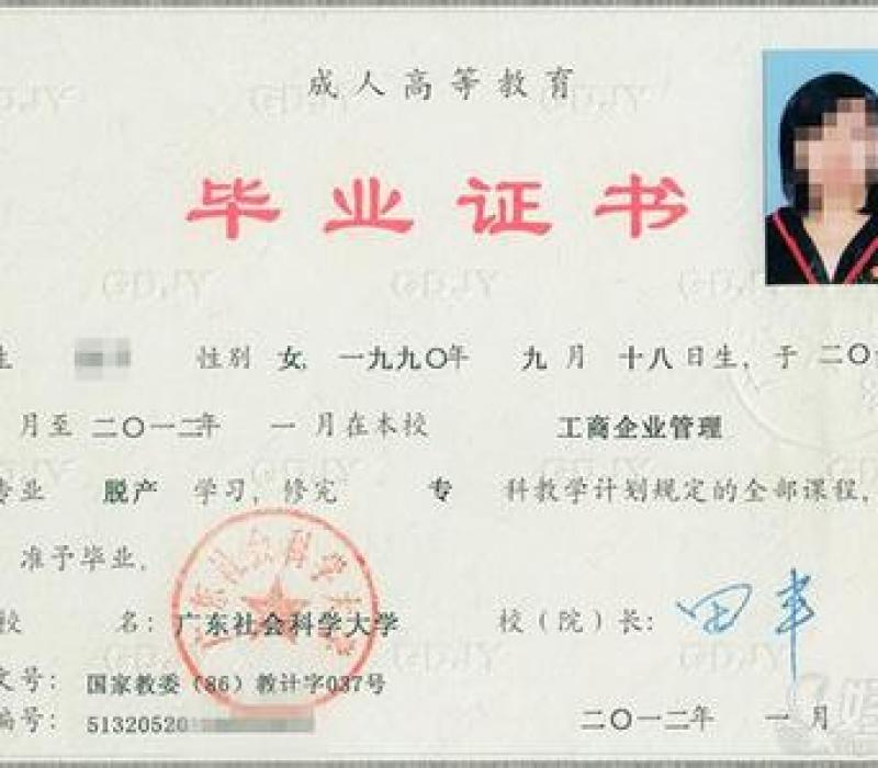 广东社会科学大学毕业证
