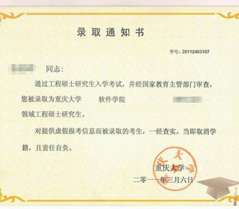 重庆大学在职硕士(MSE)学位研究生录取通知书