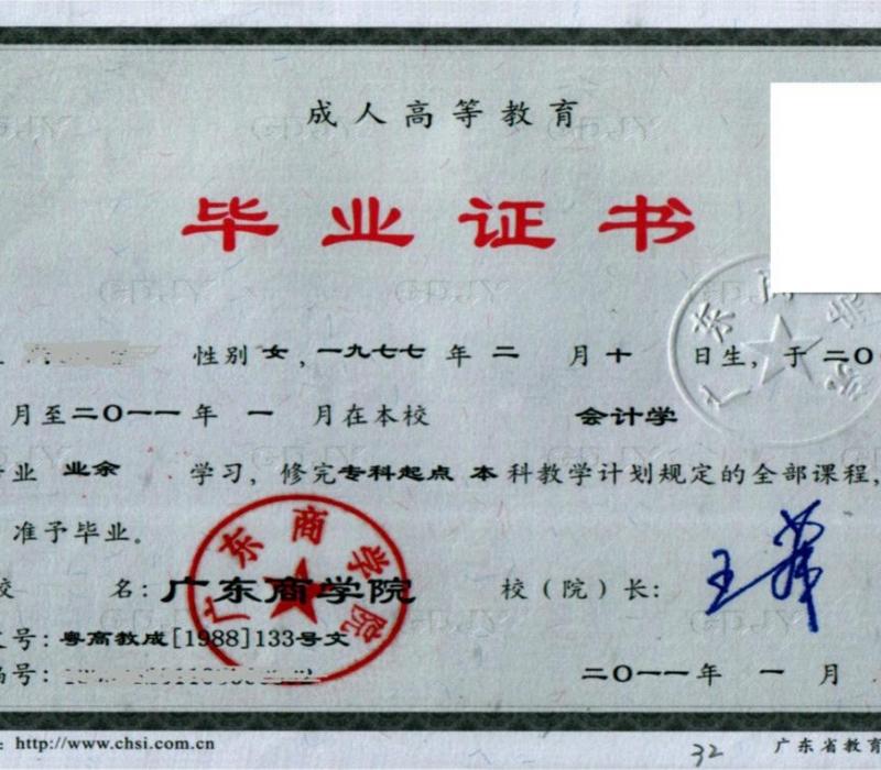 广东财经大学广东商学院毕业证