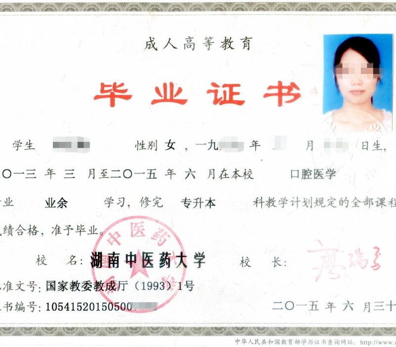 2015年湖南中医药大学2.5年毕业证