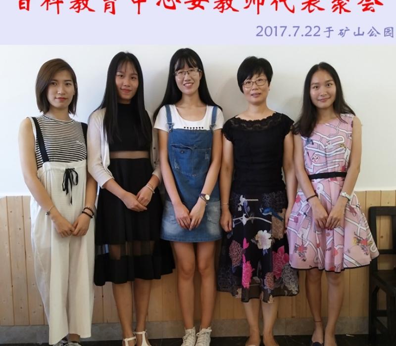 2017年7月毕业典礼教师代表
