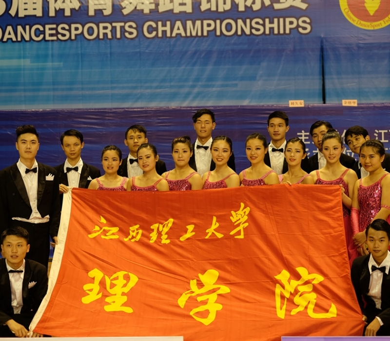 江西理工大学在省第23届体育舞蹈锦标赛中夺冠(韶关百科教育